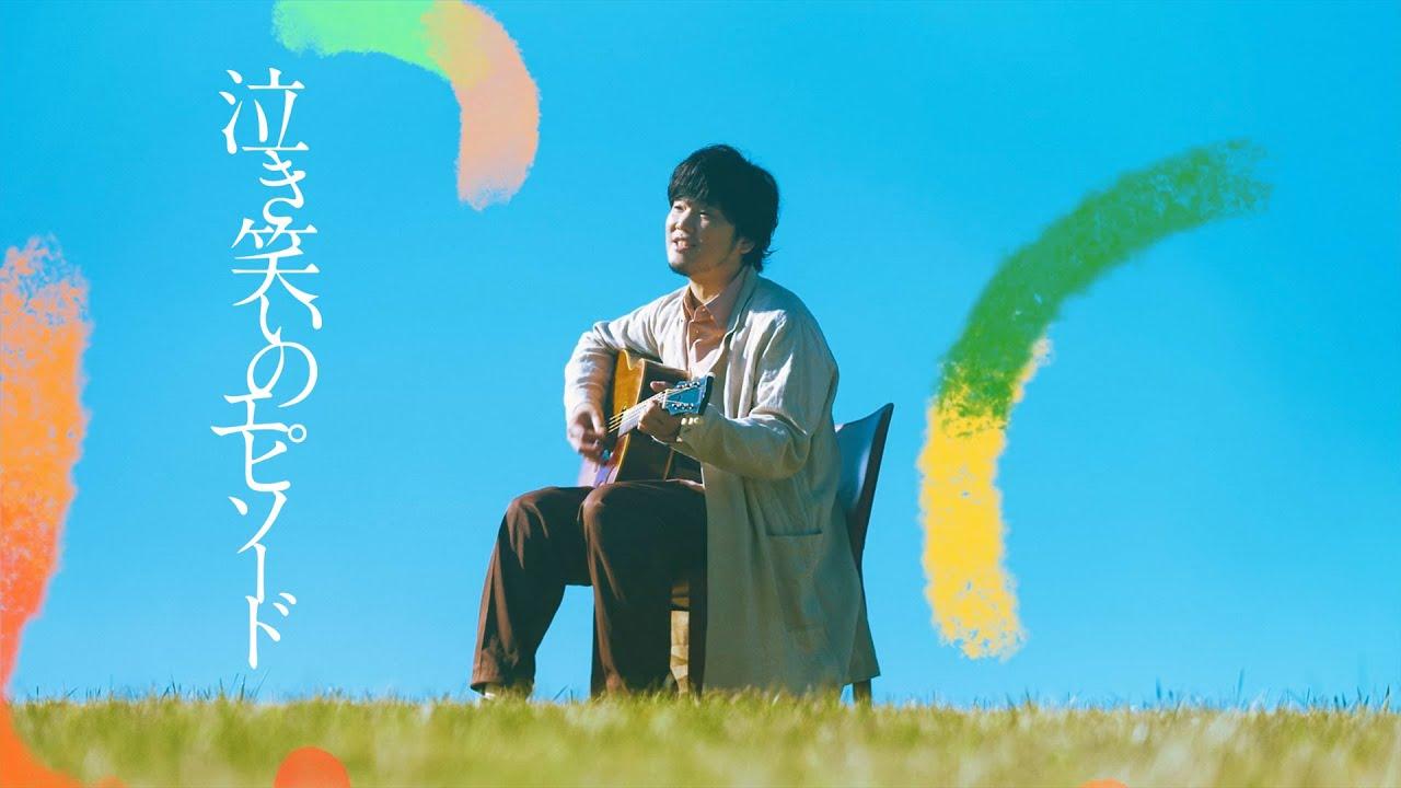 秦 基博 - 「泣き笑いのエピソード」Music Video