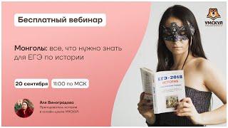 Монголы: все, что нужно знать для ЕГЭ по истории | История ЕГЭ | Умскул