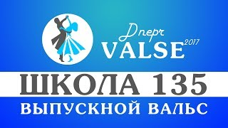 Выпускной вальс - школа 135 - Dnepr Valse