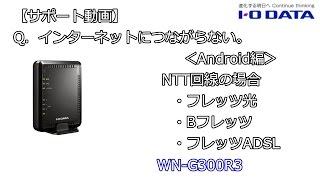 サポート動画Q&AインターネットにつながらないAndroid編WN-G300R3アイ・オー・データ