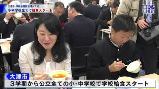 12月24日 びわ湖放送ニュース