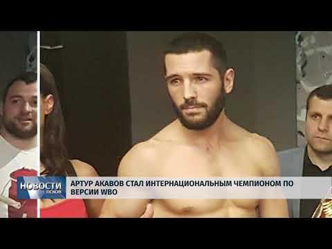Новости Псков 14.05.2018 # Артур Акавов стал интернациональным чемпионом по версии WBO