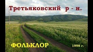 Экспедиция на Алтай , Третьяковский р - н. Фольклор  1998 г.