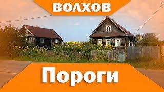 Пороги - Волхов (история микрорайона)