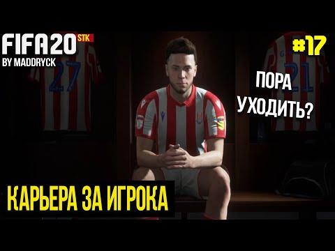 Давыдов уйдёт или останется? | FIFA 20 | Карьера за игрока [#17] |