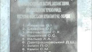 "По следам ""Молодой гвардии"".Казнь 32-х шахтёров.mpg"