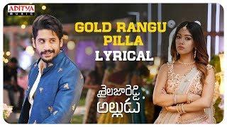 Gold Rangu Pilla Lyrical || Shailaja Reddy Alludu Songs || Naga Chaitanya, Anu Emmanuel