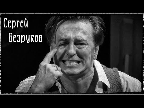 """Сергей Безруков читает поэму Сергея Есенина """"Чёрный Человек"""""""