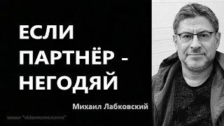 Если парнёр - негодяй Михаил Лабковский