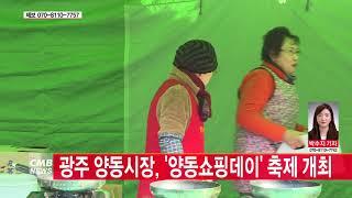 [광주뉴스] 양동시장, '양동쇼핑데이' 축제 개최