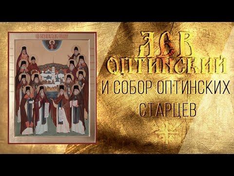 Преподобный Лев и его преемники: 24 октября – память Льва Оптинского и Собор Оптинских старцев