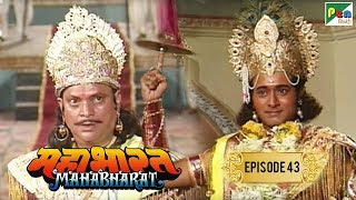 शिशुपाल का वध | Mahabharat Stories | B. R. Chopra | EP – 43 - Download this Video in MP3, M4A, WEBM, MP4, 3GP