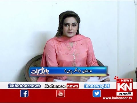 Bahir Ki Baat 01 April 2019 | Kohenoor News Pakistan