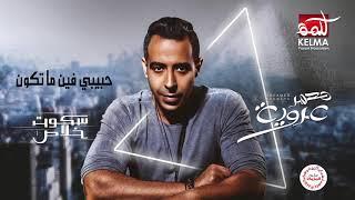 اغاني طرب MP3 ( EXCLUSIVE )Mohamed Adawya -Habiby Feen Matkoun | محمد عدوية - حبيبي فين ما تكون تحميل MP3