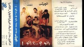 اغاني حصرية The Jets - بنت يا سنيورة - Bint Ya Señora (1980) تحميل MP3