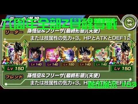 【Dragon Ball Z:七龍珠爆裂激戰】【隊伍Showcase #03】六周年Z覺醒一次展示!