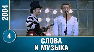 """Сериал всех времен! """"Слова и Музыка"""" (4 серия) Русские мелодрамы, фильмы"""