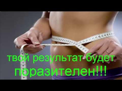 Похудеть без диет таблеток и упражнений