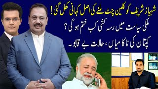 THE LAST HOUR | 29 September 2021 | Rana Azeem | Murtaza Javed Abbasi | 92NewsHD