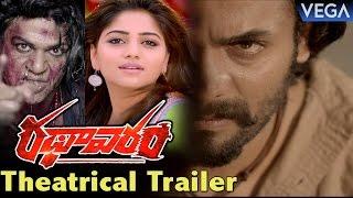Watch Radhavaram Movie Theatrical Trailer