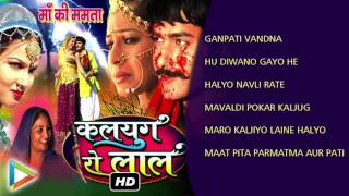 Kalyug Ro Lal  Lord Ganesha Devotional Song  Mahandra Goyal Juke Box  Full Songs