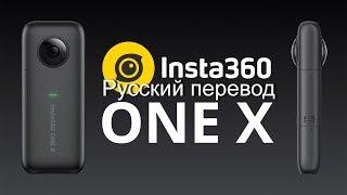 Знакомство с Insta360 ONE X, Русский перевод