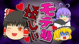 【ゆっくり茶番】霊夢にモテ期到来!!【にこたま】 - YouTube