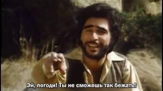 Сыны Сасуна (рус.титры)