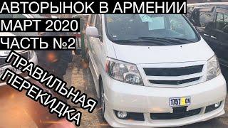 Авторынок в Армении. Цены на автомобили в Ереване, Март 2020 - Часть 2 / Правильная перекидка
