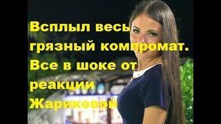 Всплыл весь грязный компромат. Все в шоке от реакции Жариковой. ДОМ-2, Новости, ТНТ