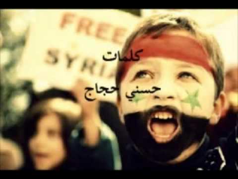 نشيد يا سورية لا تنحني احمد السعدي