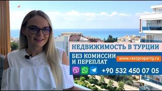Недвижимость в Турции. Готовые квартиры в рассрочку в Алании, Тосмур, Турция 2018  || RestProperty