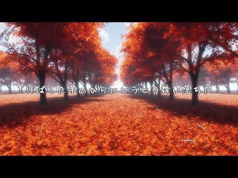 【VOCALOID5 Ken】紅葉【オリジナル曲】