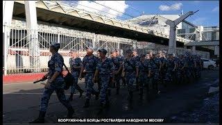 Вооруженные бойцы РосГвардии наводнили Москву. Кому предназначена демонстрация силы? №730