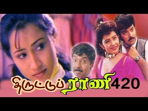 Tiruttu Rani 420 | Tamil Full Action Movie | Brahmanandam, Raj Kumar, Ashwini Nachappa | Mouli