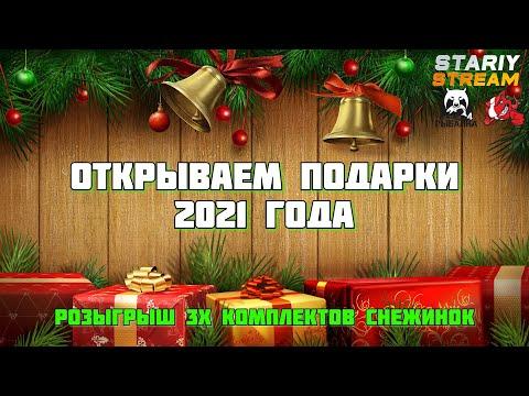 Открываем мешки с подарками 2021 !!! русская рыбал