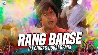 Rang Barse (Remix) | DJ Chirag Dubai | Holi Song | Silsila | Amitabh Bachchan | Rekha