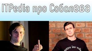 Itpedia про Соболева