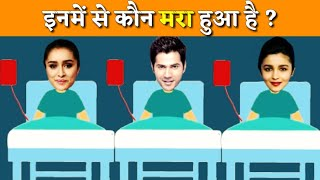 8 मज़ेदार पहेलियाँ l Hindi Paheli । Hindi Riddles l 2019