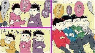 おそ松さん漫画「【BL松】松ログ」【マンガ動画】