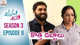Athadu Aame (He & She) - S3E8   Latest Telugu Comedy Web Series   Chandragiri Subbu Comedy videos