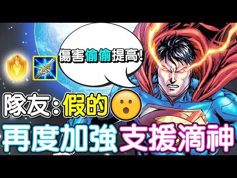 超人又被改強啦!