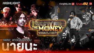 แถวนี้แม่งเถื่อน | นายนะ | Show Me The Money Thailand EP.12