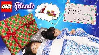 サンタさんからのクリスマスプレゼント★レゴフレンズをお願いしてみたら・・・