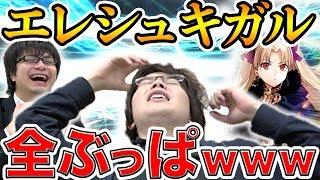 FGOエレシュキガルに石全ぶっぱ!?爆死の恐怖を乗り越えられるか?2017クリスマス復刻ガチャ!Fate/GrandOrder