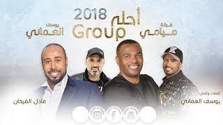 ميامي و يوسف العماني - احلى قروب (النسخة الأصلية) | 2018 تحميل MP3