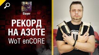 WoT enCore: рекорд на азоте - от Slayer [World of Tanks]