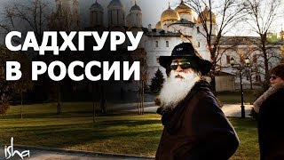 Садхгуру в России