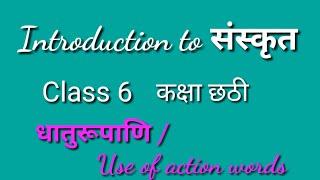 sanskrit grammar class 6 - मुफ्त ऑनलाइन