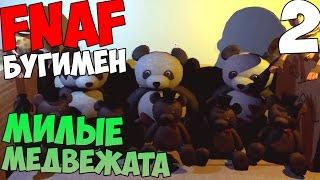FNAF BOOGEYMAN - БУГИМЕН #2 - МИЛЫЕ МЕДВЕЖАТА